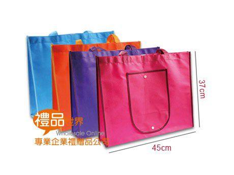 雙配色不織布折疊袋