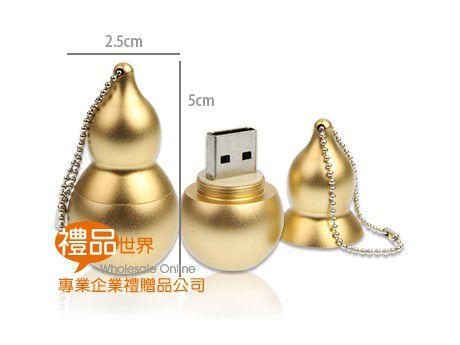 黃金葫蘆隨身碟