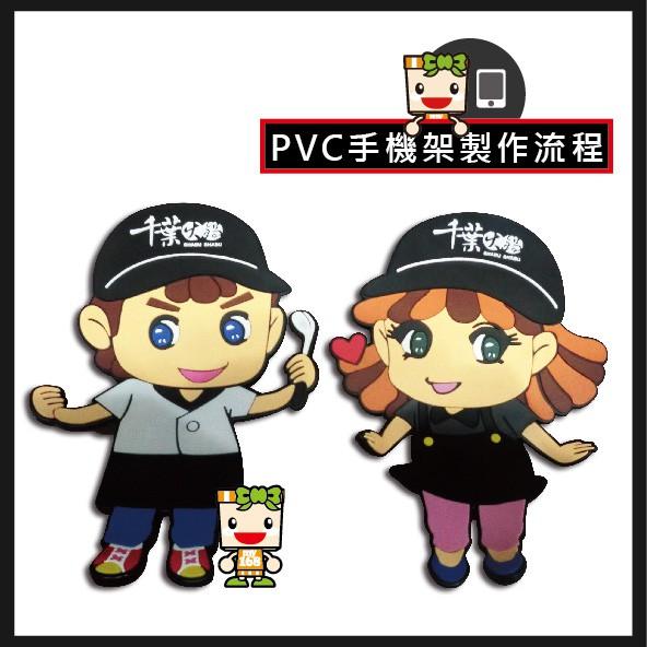 客製化PVC手機支架