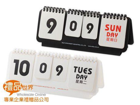 計分板萬年曆