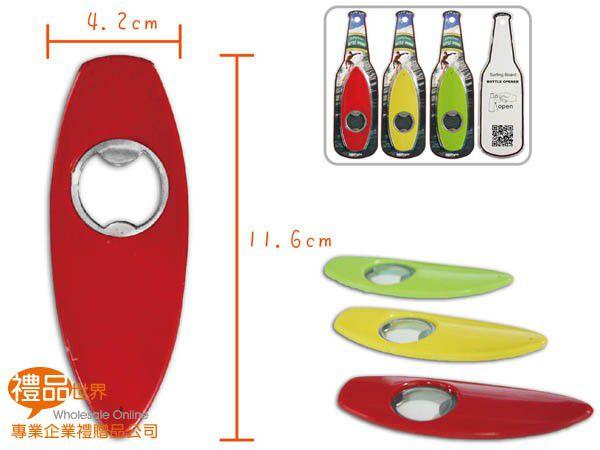 衝浪板造型開罐器