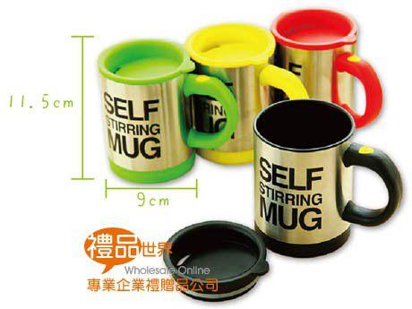 漾彩自動攪拌咖啡杯