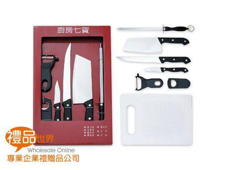廚房七寶刀具組