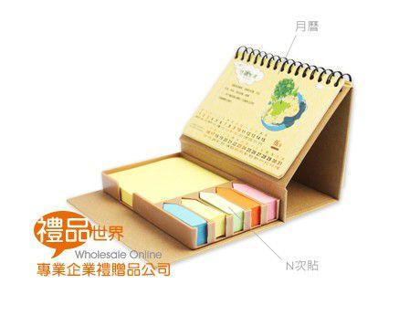 客製化組合式月曆便簽盒