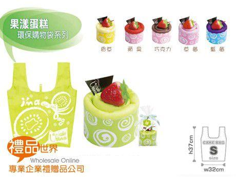 果漾蛋糕購物袋