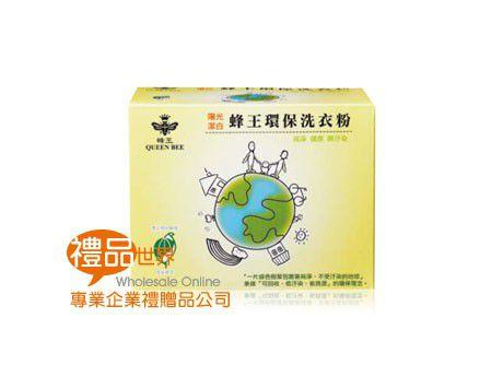 蜂王環保洗衣粉