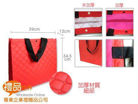 菱格壓紋購物袋