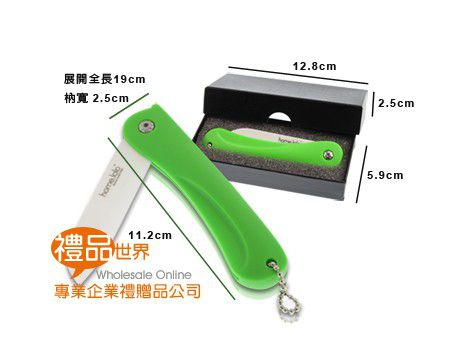 輕便3吋陶瓷刀