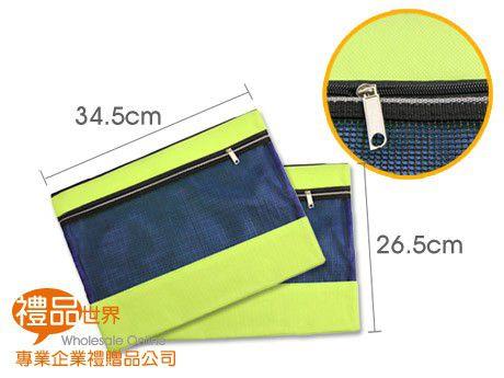 雙拉鍊文件袋(B4)