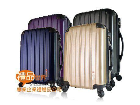 實用旅行20吋行李箱