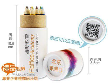 客製化彩印圓筒12色鉛筆