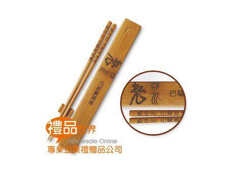 風雅竹製環保筷組
