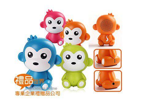 俏皮小猴藍芽音箱