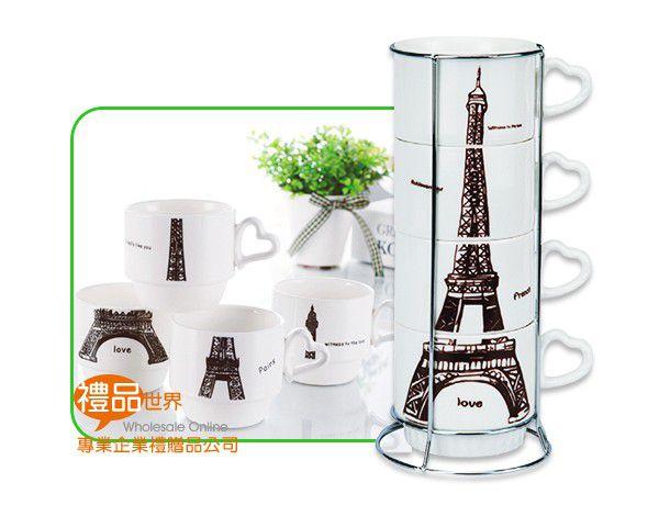 鐵塔風情疊疊杯組