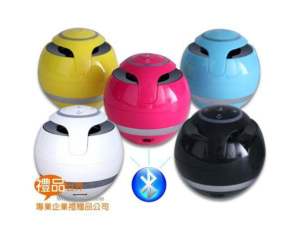 亮彩球型藍芽音箱