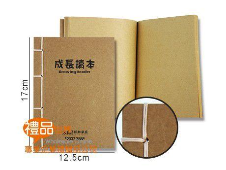 客製化復古牛皮縫線筆記本