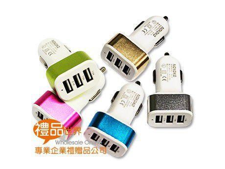 絢彩車用3孔USB充電器