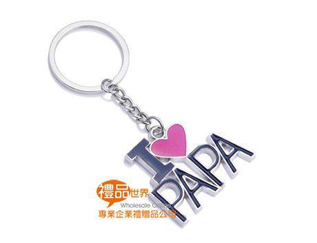 我愛爸爸鑰匙圈