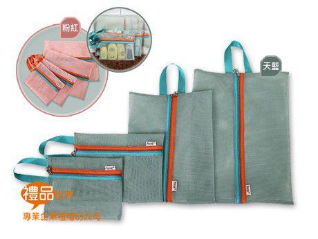 透氣網格收納包(4件組)