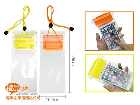 晶透簡約手機防水袋