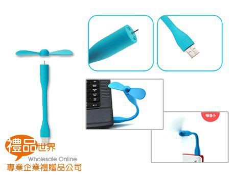 輕巧USB小風扇