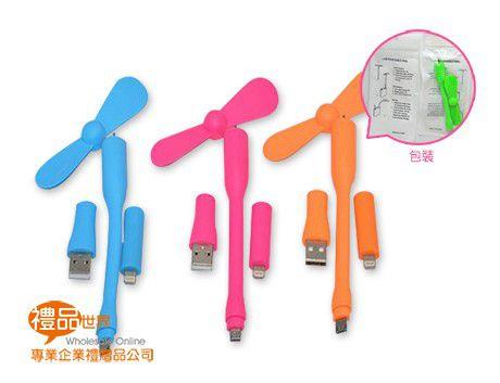 USB三用隨身小風扇