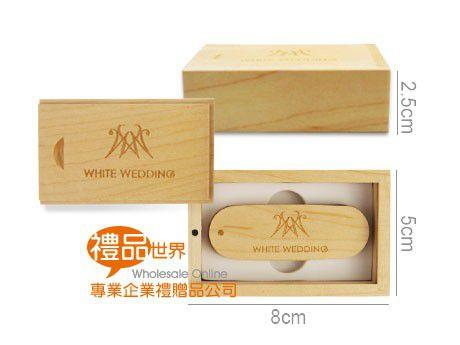 精裝木盒隨身碟