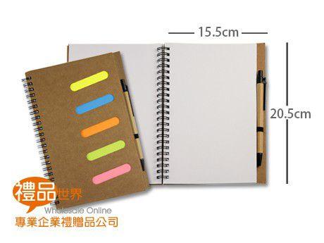 客製化彩條線圈筆記本
