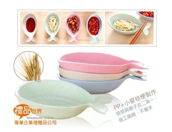 環保小麥魚兒醬料碟
