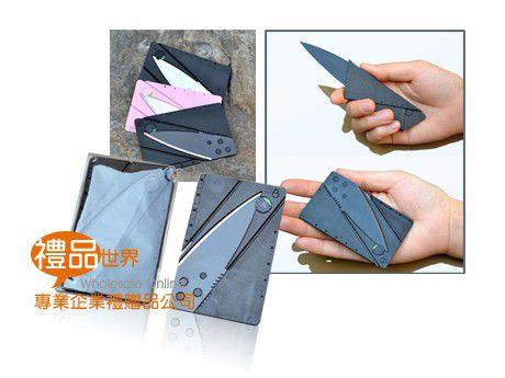 名片式折疊刀