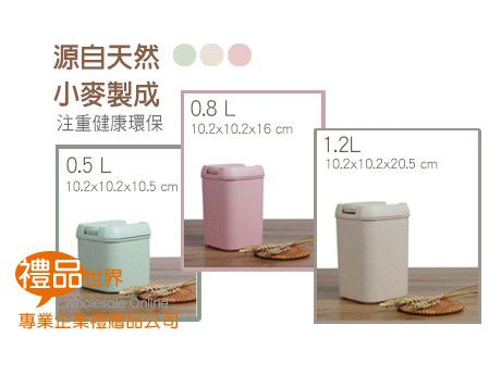 環保小麥儲物盒0.5L