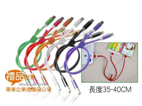 二合一拉鍊造型充電線