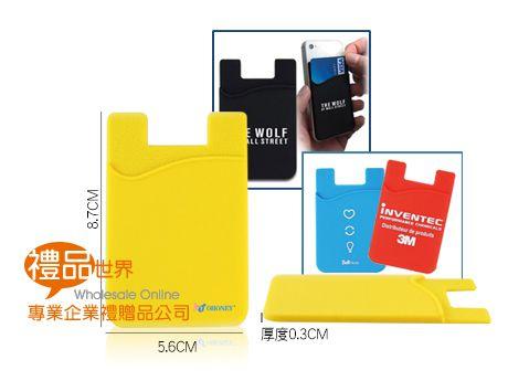 矽膠手機名片套