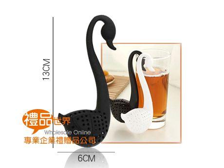 天鵝造型濾茶器