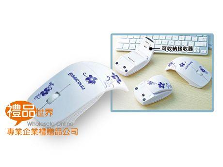 青花瓷折疊無線滑鼠