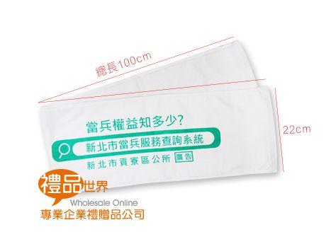 客製化印花運動毛巾
