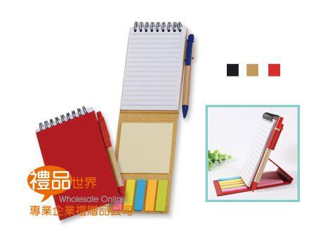 折疊便條紙筆記本