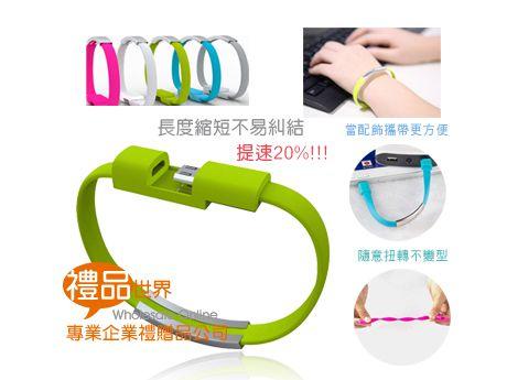 時尚數據線手環
