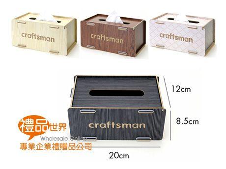組合式木製面紙盒