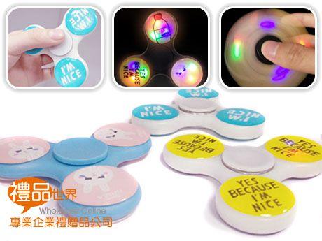 客製化LED發光指尖陀螺
