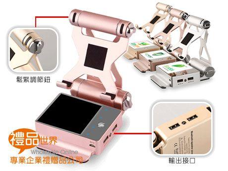 四合一手機架行動電源