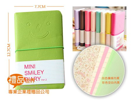 微笑膠裝皮質筆記本