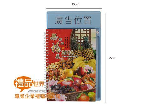 廣告中式桌曆