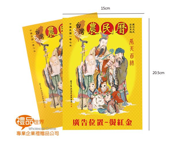 16K彩色農民曆