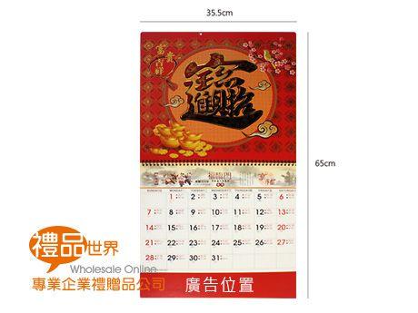 彩色燙金福字掛曆