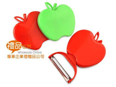 蘋果折疊削皮器