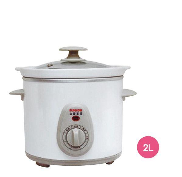 上豪2L養生燉鍋