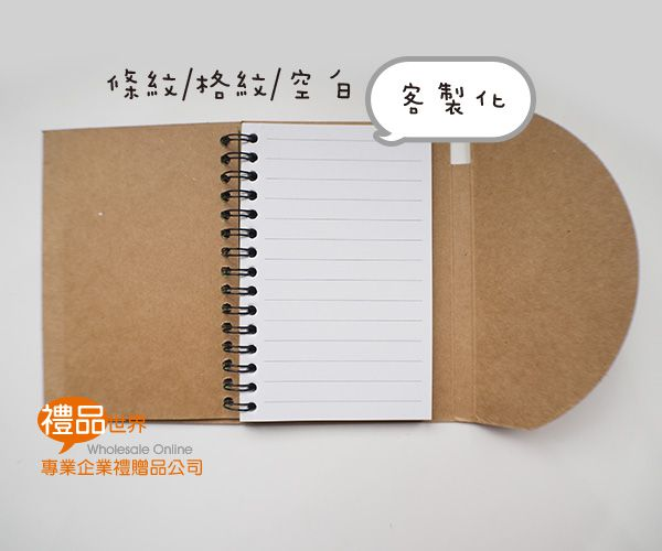 客製化三合一筆記本