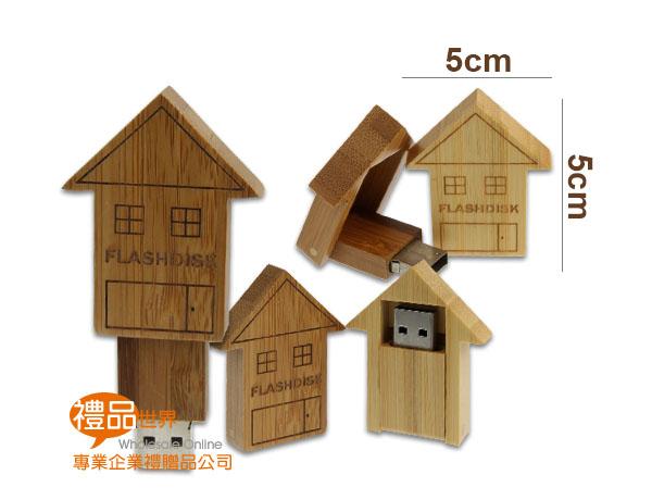 房屋造型隨身碟