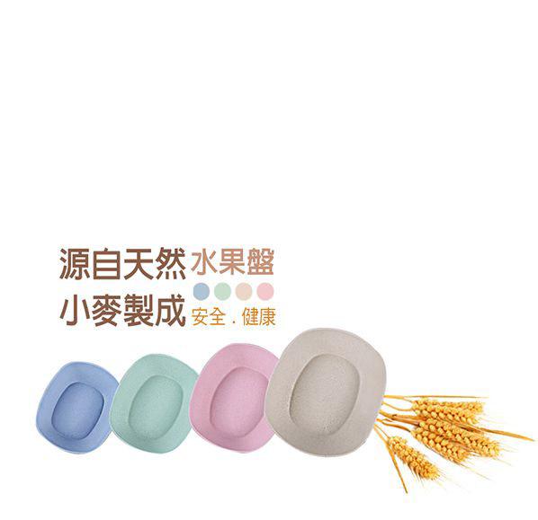 環保小麥水果盤四件組